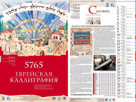 """Hebrew Calligraphy"" Jewish Calendar 2004 with Borshevsky's artworks"