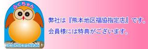 fukuchan-bana-blue-300x100.jpg