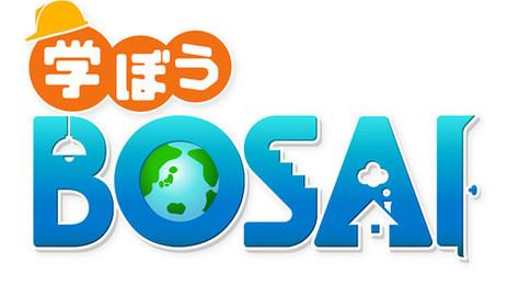 NHK「学ぼうBOSAI」