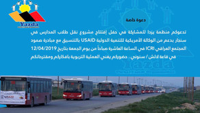 Yazda held an even in Sinjar on the occasion of launching the Sinjar Students Transportation Project