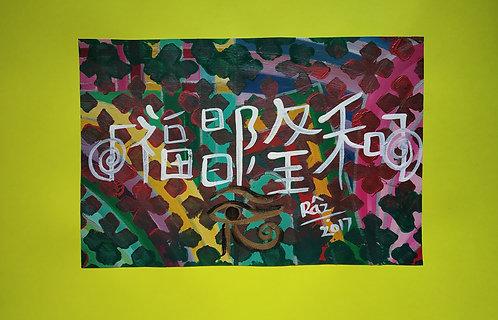 Prosperity The Symbols! Chinese symbol calligraphy Reiki healing symbols art