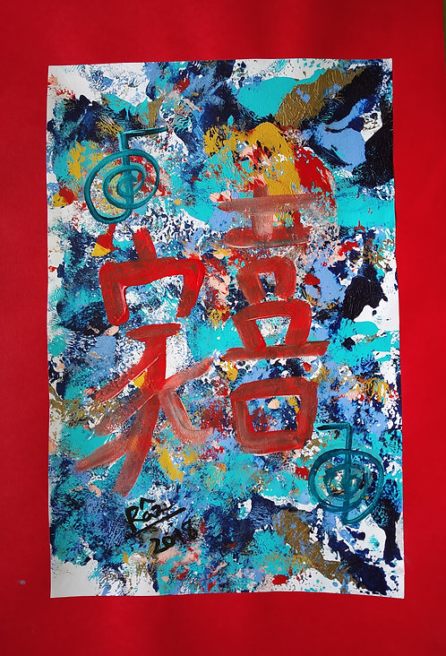 Family Happiness! Small modern Reiki healing abstract for family bonding