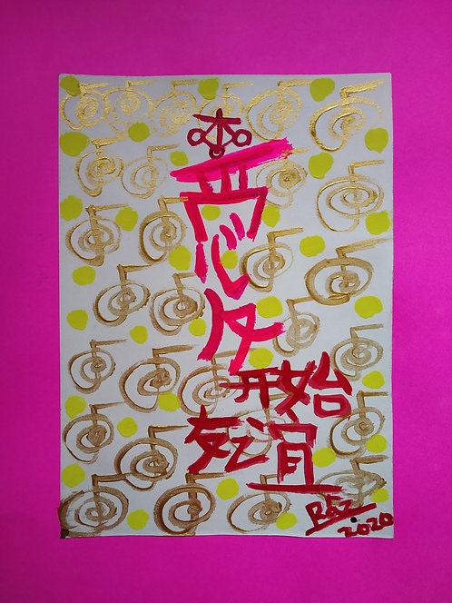 Love! The Beginning of New Friendships! Chinese symbol Reiki art for love