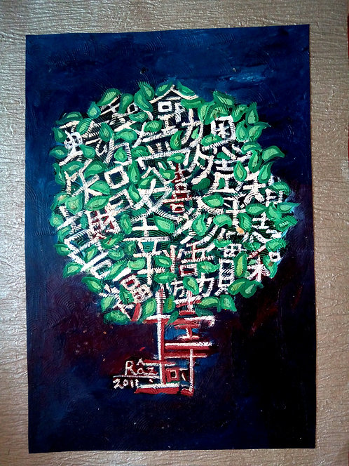 Symbol Fruits! Chinese symbol calligraphy tree Painting