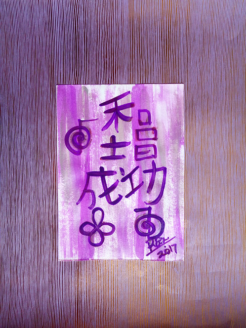 Lilac Golden Sheen 4! heaven increase success