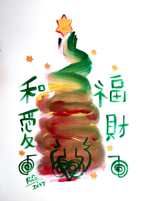 Christmas Tree Magic!4/ Love and Wealth Reiki Christmas art