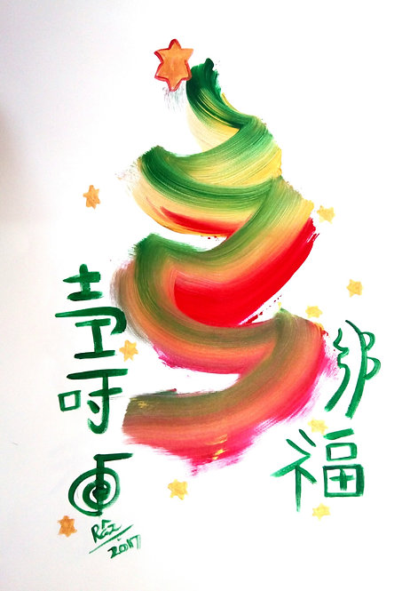 Christmas Tree Magic! 5/ Long Life Blessings Reiki Christmas art