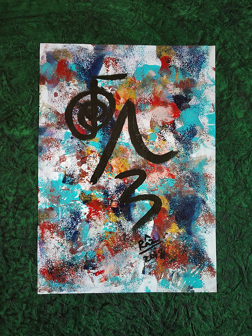The Moment! Ancient symbol calligraphy abstract