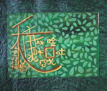 Green!  elements of harmony! Feng shuii painting for Long life Prosperity