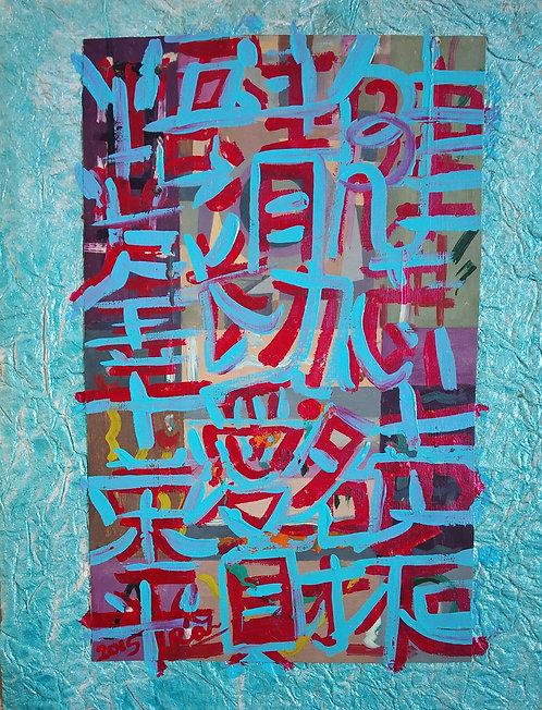 Untitled! Blue Red Symbols