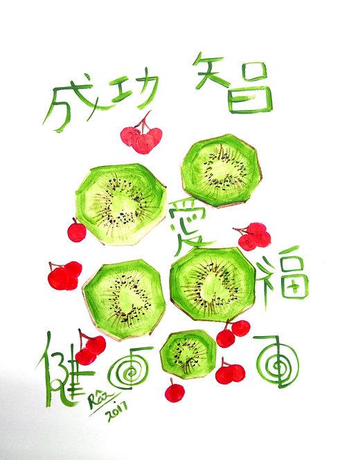 Kiwilicious Juicy Cherries of Goodluck