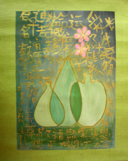 Peacefully Green/Chinese symbol calligraphy still life painting