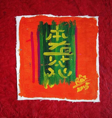 Hon Sha Ze Sho Nen! Small Reiki healing art card