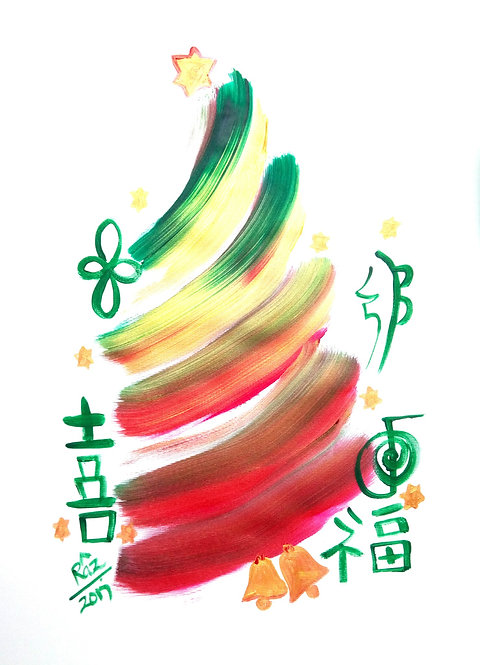 The Christmas Tree Magic 1! Happiness and Balance Reiki Christmas Modern art
