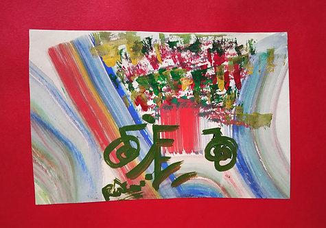 Money flows easily towards me! Reiki Sigil Tiny art card