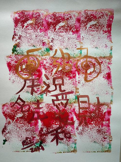 Christmas Joy 3! Reiki Healing Art Love Fame Wealth