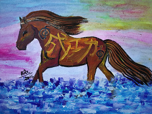 Chestnut of Success! Reiki brown Galloping horse painting