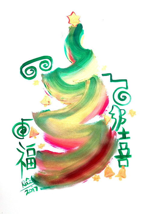 The Christmas Tree Magic 6! Confidence with Angel Wings Reiki Christmas art