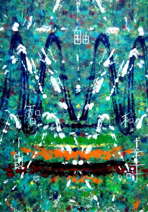 Nirvana! Spiritually Tranquil Kundalini