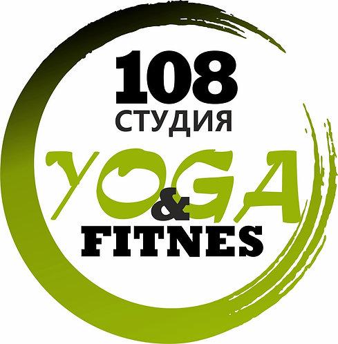 Йога 108 на Коммунальной