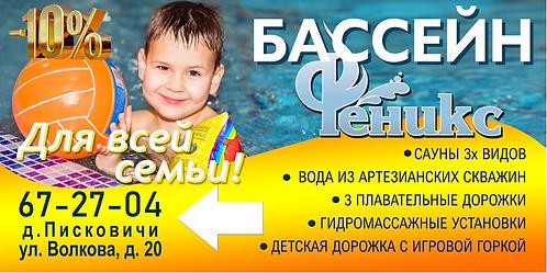 """Семейный Бассейн """"Феникс"""" Писковичи. -10%"""