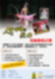 2018人生百味宣傳leaflet(1101).jpg
