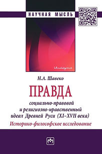 COVER _ Шавеко _ Правда и тп _ КБС_page-0001.jpg