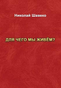 - Обложка ДЧМЖ — копия.jpg