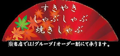すき焼きバナー.png