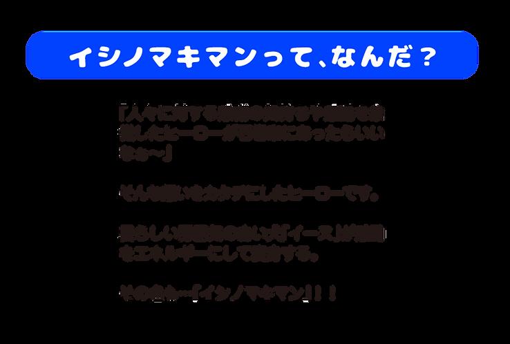 [PC]ishinomakiman_profコンテンツ2.png