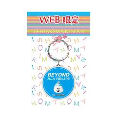 キーホルダー(青)WEB限定.png