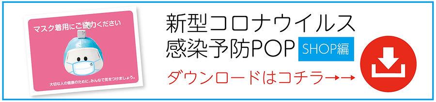 shop_dl_banar.jpg