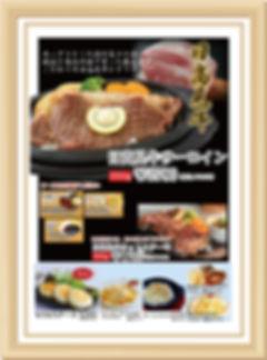 日高見ステーキimg.jpg