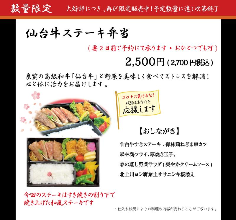 仙台牛ステーキ弁当.png