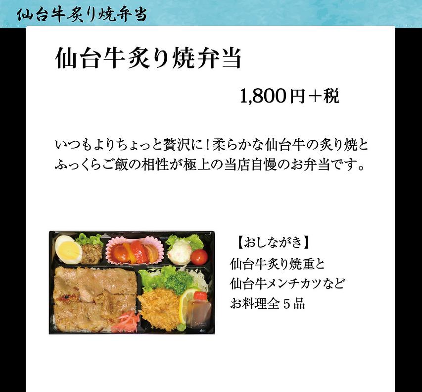 仙台牛炙り焼弁当.png