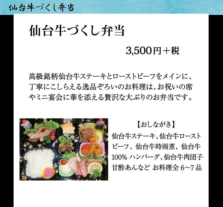 仙台牛づくし弁当.png