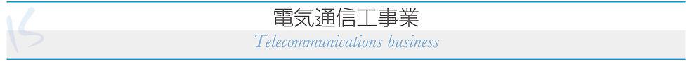 電気通信工事業バナー.jpg