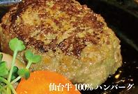 仙台牛100%ハンバーグ.png