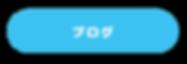 ブログリンク2png.png
