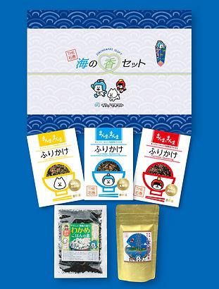 海の香セット商品画像.jpg