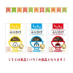 ふりかけTOP_単品.png
