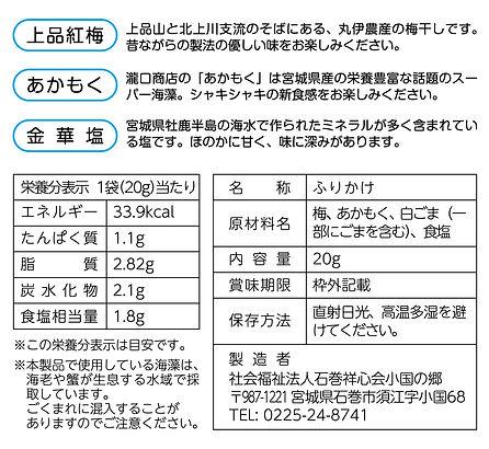 うめ規格.jpg