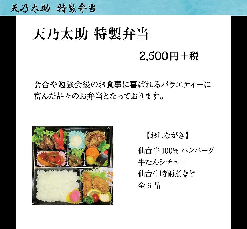 天乃太助特製弁当.png