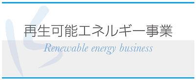 再生可能エネルギー事業バナー.jpg