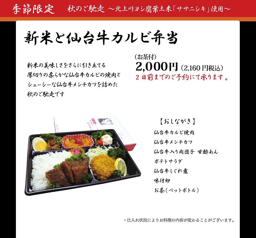 新米と仙台牛カルビ弁当.png