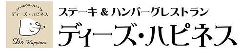 ディーズ・ハピネスロゴ2.jpg