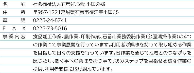 小国の郷様企業情報.jpg