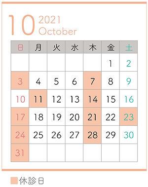 8.9.10月カレンダー.jpg