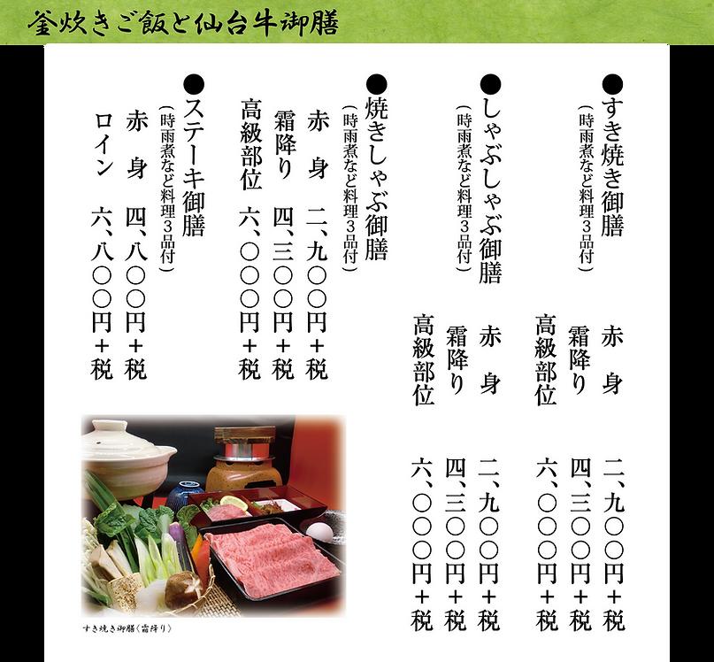 釜炊きご飯と仙台牛御膳.png