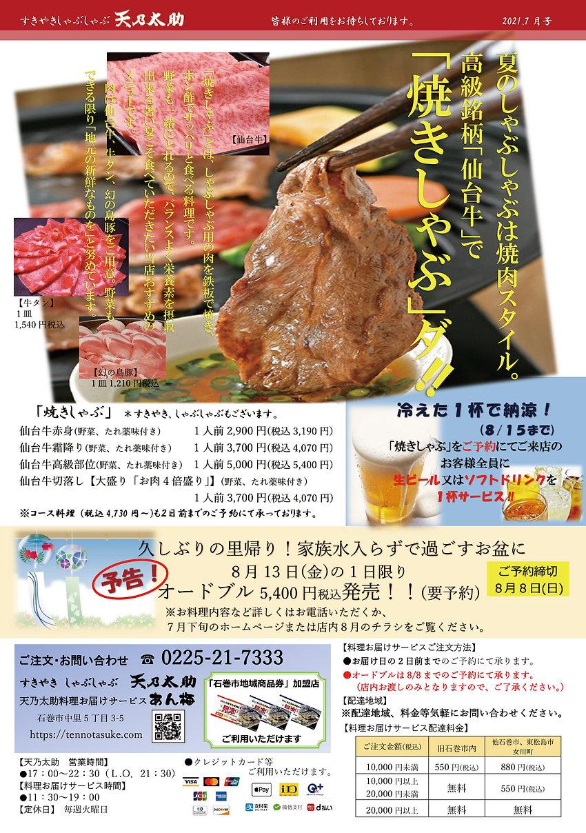R3.7月スタミナ弁当チラシ-2.jpg
